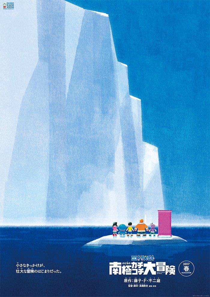 ドラえもんポンタ!ほしいほしい!映画見たい!南極カチコチ!