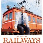 人生の決意!今の仕事で良いのか悩むあなたに…夢をつかむ映画「RAILWAYS 49歳で電車の運転士になった男の物語」