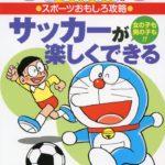 2018ワールドカップ開幕!せっかくなのでおすすめサッカー漫画を紹介!プチネタ~NHKの特番MC佐藤美希さんとは…~